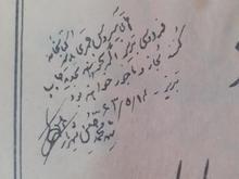 کتاب استاد شهریار بانضمام دستخط و امضای ایشان در شیپور