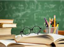 تدریس خصوصی پایه ابتدایی در شیپور-عکس کوچک