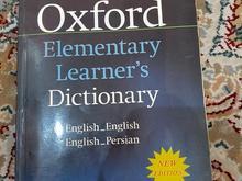 کتاب دیکشنری oxford در شیپور