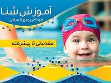 آموزش حرفه ای شنا در هر کجا که شما هستید در شیپور