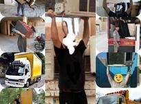 کارگر صدرصدی مجرب حمل وبار منزل وهرگونه باردیگر در شیپور-عکس کوچک
