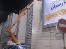 اجاره بالابر لجور نیسانی و جرثقیل سبدار نفربر در شیپور