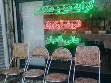 کرایه میز و صندلی و ظروف آرکوپال عالی فامیان در شیپور