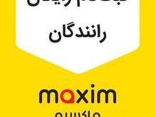 ثبت نام رایگان راننده در شرکت تاکسی اینترنتی ماکسیم در شیپور