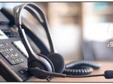 استخدام بازاریاب تلفنی فوری در شیپور