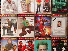 فروش مجله همشهری جوان در شیپور