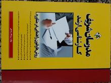 کتاب مدرسان شریف ارشد و دکتری رشته مشاوره در شیپور
