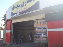 اموزش صافکاری وفروش لوازم نقدو اقساط در شیپور