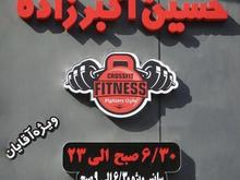 اجاره بوفه باشگاه بدنسازی ویژه اقایان در شیپور