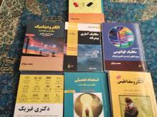 فروش کتاب های تست و آمادگی کنکور دکتری فیزیک در شیپور