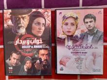فیلم خداحافظ بچه سریال ازیادرفته زیرهشت مسافری ازهند در شیپور