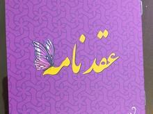 تنظیم عقدنامه(صیغه نامه)ازدواج/دائم/موقت/خطبه عقد/طلاق در شیپور