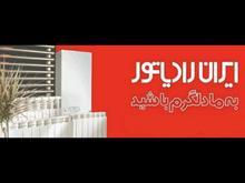 فروش اقساطی پکیج دیواری و رادیاتور بدون بالابرد در شیپور