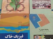کتابهای رشته مهندسی آب و خاک دانشگاه پیام نور در شیپور-عکس کوچک