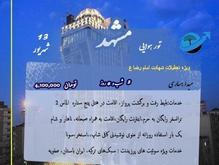 تور هوایی مشهد در شیپور