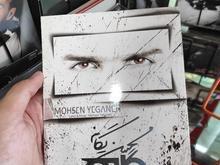 آلبوم موسیقی محسن یگانه (حباب) در شیپور