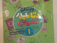 کتاب های ریاضی و عربی کنکور و کتاب کارشیمی در شیپور