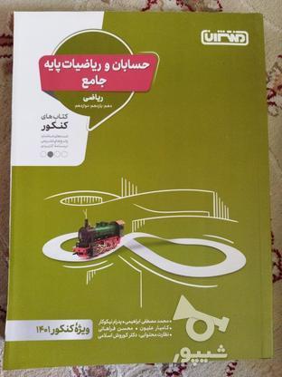کتاب ریاضی (,حسابان) کنکور چاپ 1400 در گروه خرید و فروش ورزش فرهنگ فراغت در تهران در شیپور-عکس1