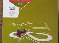کتاب ریاضی کنکوری (حسابان) انتشارات منتشران چاپ 1400 در شیپور-عکس کوچک