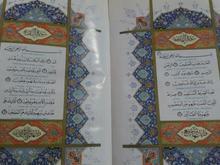 ختم قرآن اموات در شیپور