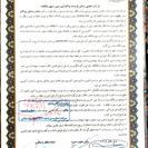 فروش زمین مسکونی 500 متر تعاونی سپاه پلاک 85