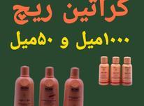 فروش تک و عمده تخصصی پوست و مو در شیپور-عکس کوچک