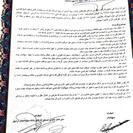 فروش زمین 160 متر در شهرک زعفرانیه اردبیل