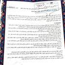 فروش زمین تعاونی بانک سینا پلاک 36 شهری (شهرک زعفرانیه)