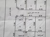 زمین 120 متری فرح آباد در شیپور
