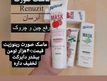ماسک صورت رفع چین و چروک در شیپور