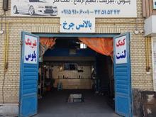 تعمیرات جلوبندی موسوی در شیپور