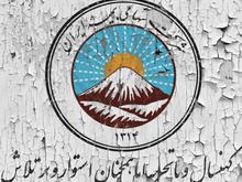 استخدام در بیمه ایران در شیپور