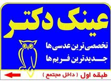 استخدام منشی خانم برای مطب و عینک دکتر در شیپور