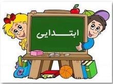تدریس خصوصی دروس ابتدایی (اول تا سوم) در شیپور