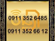 سیمکارت های دائمی 911 کد 352 مشابه خط 09113526485 در شیپور