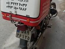 نیاز به پیک موتوری برای داخل شهری بابل در شیپور