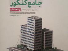 ریاضی و آمار جامع مهر و ماه 1400 در شیپور