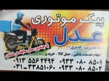 موتور سوار آژانس پیک عدل در شیپور
