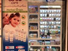 استخدام ویزیتور آرایشی بهداشتی و داروخانه ها در شیپور