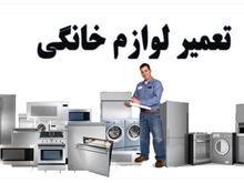 تعمیر تخصصی لباسشویی یخچال و انواع لوازم خانگی در شیپور