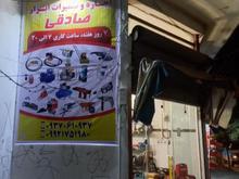 اجاره ابزار صادقی در شیپور