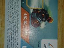 سیم کارت دائمی رند 5670-367-0911 در شیپور
